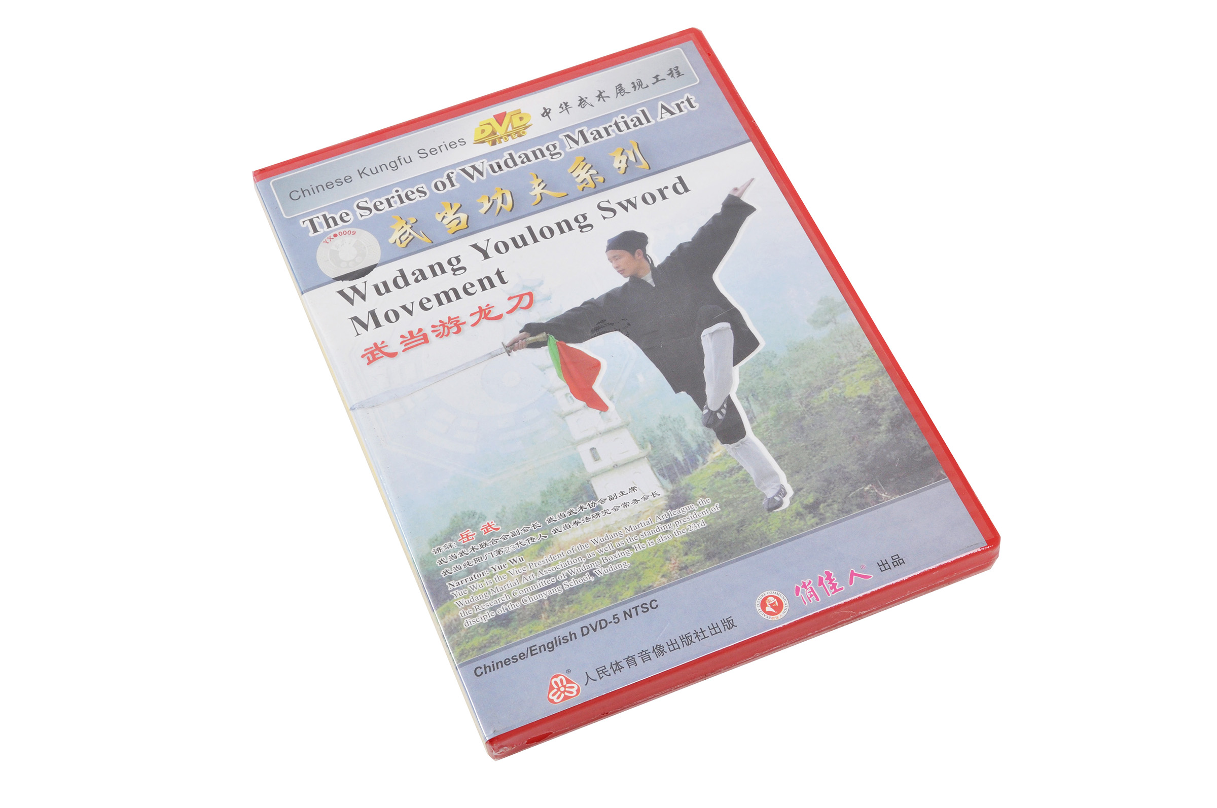 [DVD] Sabre Wudang Youlong