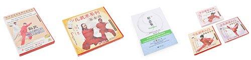 Libros y videos de kung fu