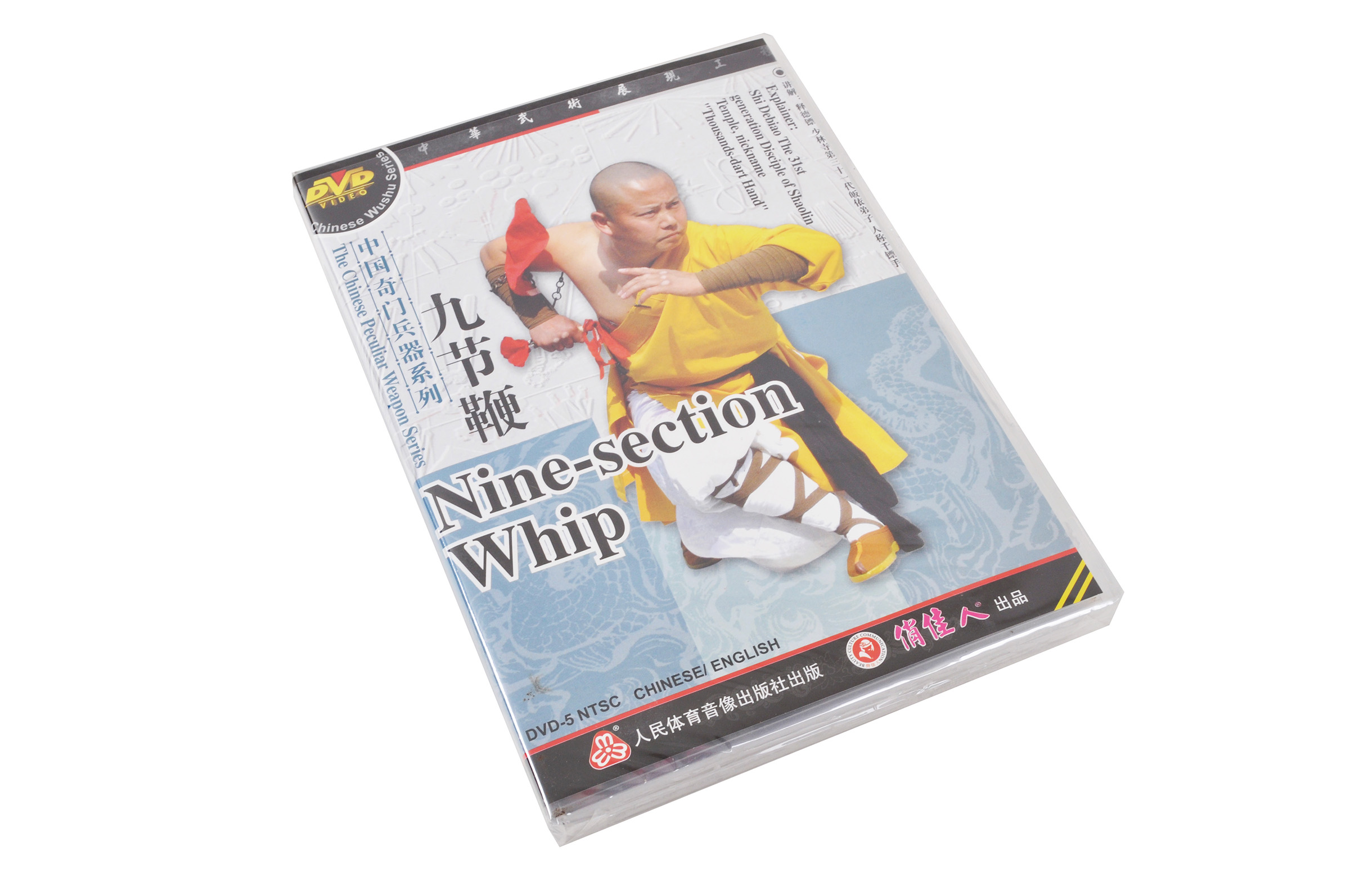 DVD Nine Section Whip Chain