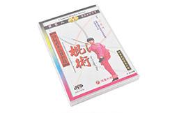 [DVD] Serie Competición Palo (Gun Shu)