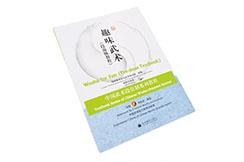 [Duanwei Serie] Wushu for Fun (Pre-duan Textbook)