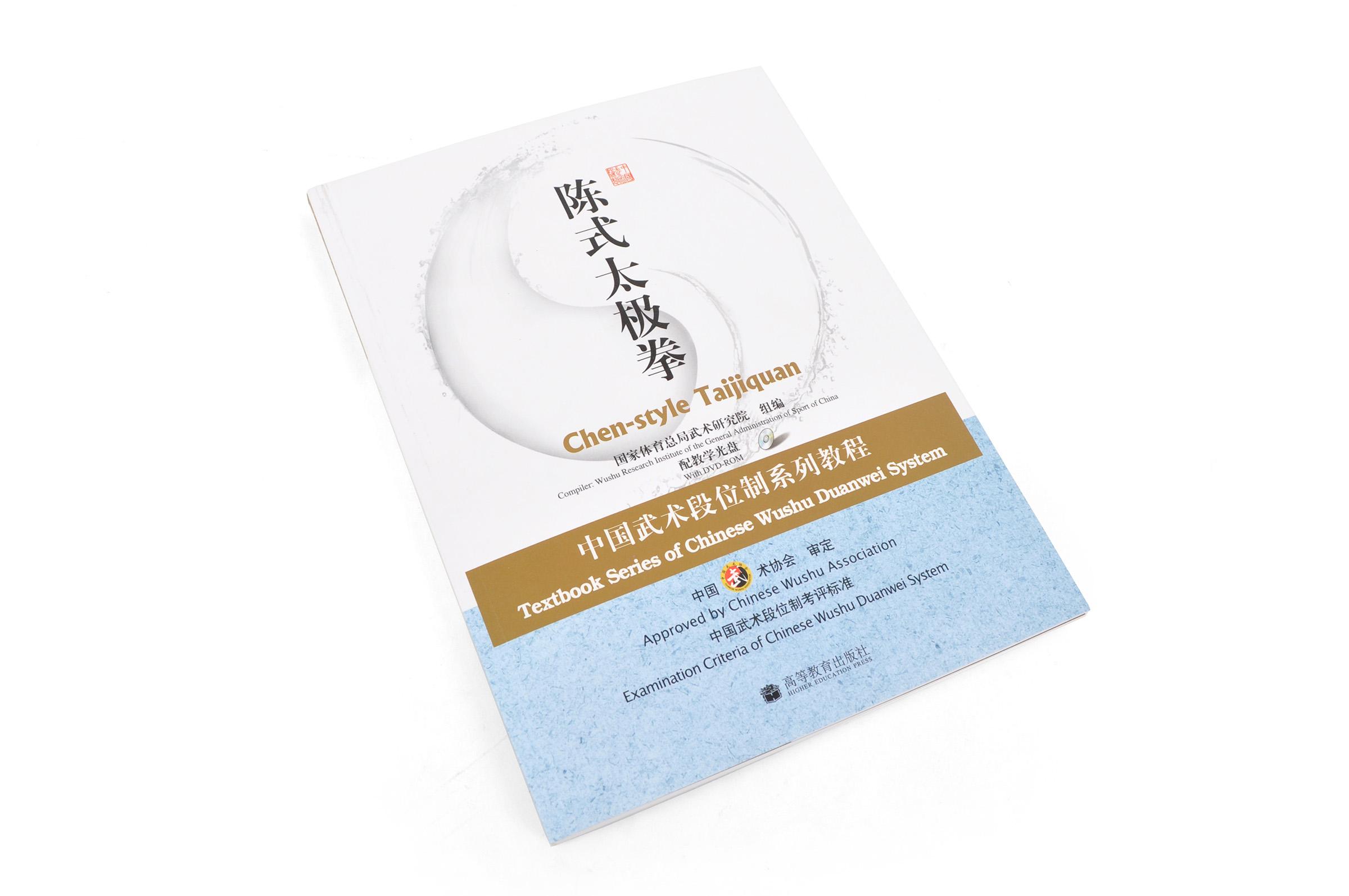 [Série Duanwei] Chen-style Taijiquan