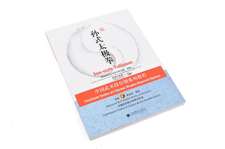 [Duanwei Serie] Sun-style Taijiquan