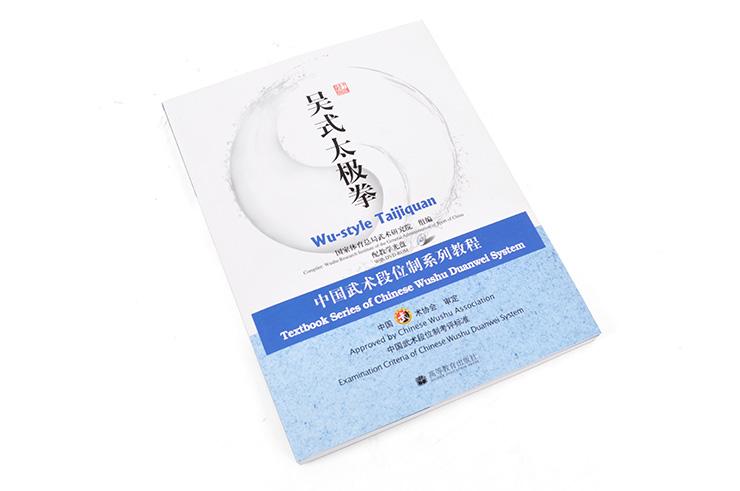 [Série Duanwei] Wu-style Taijiquan