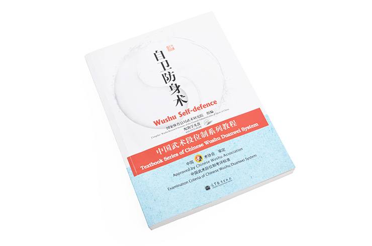 [Déstock] [Série Duanwei] Wushu Self-Défense sans DVD