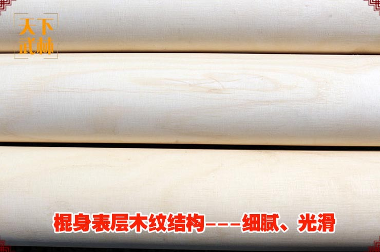Bâton Droit (Bô, Jyo et autres) - Frêne