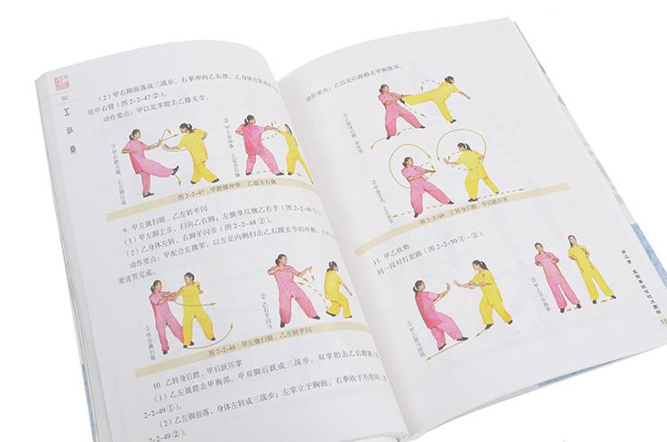 [Série Duanwei] WuZuQuan